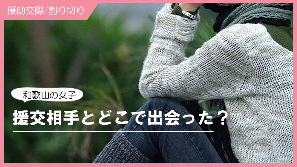和歌山で援交相手を見つけるにはどうしたら?